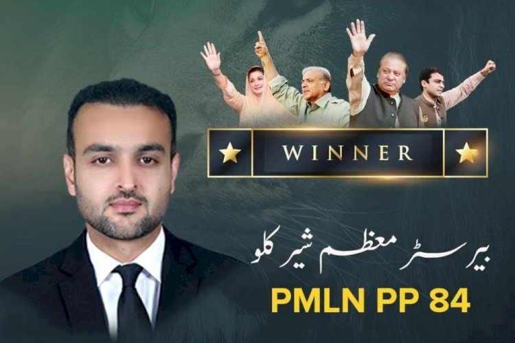 PML-N Wins PP-84 Khushab By-Poll Election Seat: ECP