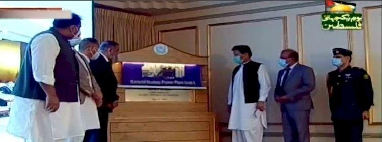 PM Imran Khan Inaugurates Chinese-Made Nuclear Power Plant In Karachi