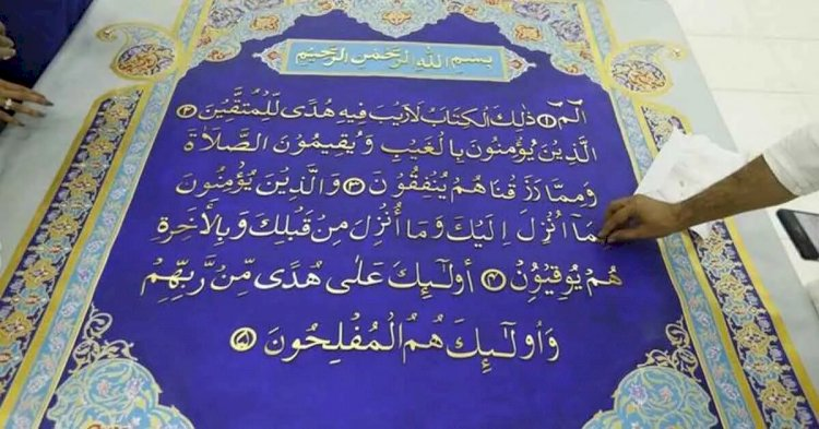 World's Largest Holy Quran To Be Display At Dubai Expo.